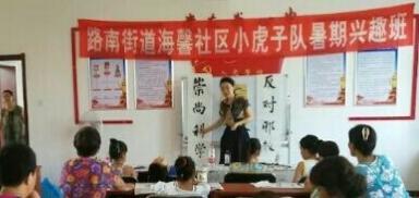 """秦皇岛:将""""反邪教""""理念融入暑假兴趣班"""