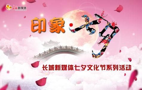 印象七夕--长城新媒体七夕文化节系列活动