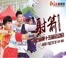 省运会青少年组射箭比赛