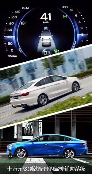 体验吉利缤瑞:十万元级别就配备的驾驶辅助系统是什么概念?