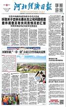 河北经济日报(2018.8.17)