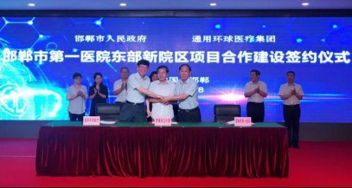 环球医疗与邯郸一院东部新院区合作项目签约仪式正式举行