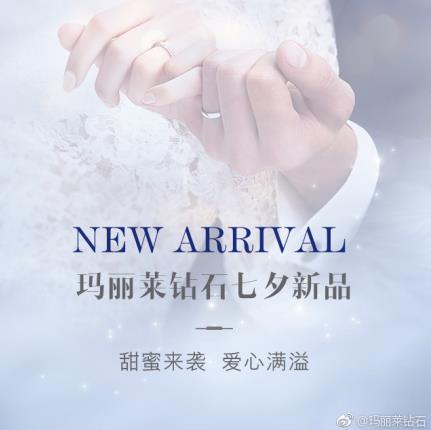 玛丽莱钻石引领七夕节表白新风尚:为爱奴役,献祭一切