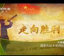 《百家讲坛》建军大业 走向胜利