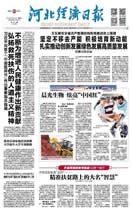 河北经济日报(2018.8.18)