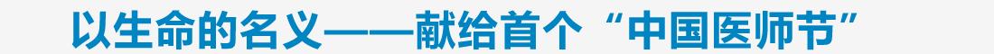 """以生命的名义——献给首个""""中国医师节"""""""