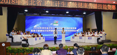 河北省卫生计生系统健康传播技能竞赛成功举办