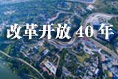 湖润凤凰城:绿色发展 惠及民生