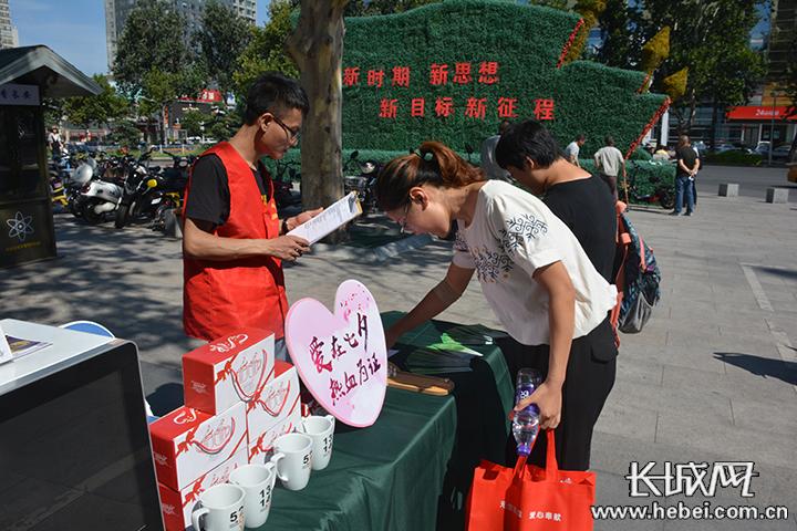 """河北省血液中心开展""""爱在七夕 热血为证""""爱心献血活动"""