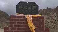 公安部破获青海都兰特大盗墓案 追缴被盗文物646件