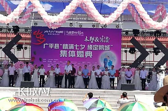 广平县20对新人零彩礼举行集体婚礼