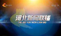 《河北新闻联播》20180818