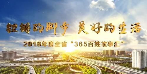 """2018年度全省""""365百姓故事汇""""主题宣传片"""