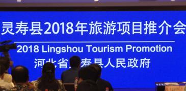 灵寿举行旅游项目推介 14个精品项目总投资122.5亿