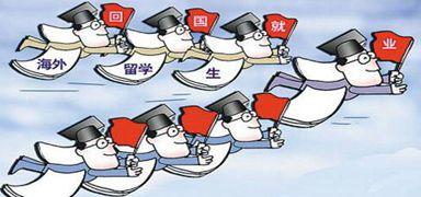 中国海归就业创业调查报告:超8成海归收入低于预期