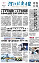 河北经济日报(2018.8.22)