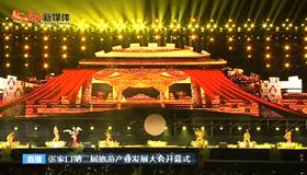 张家口第二届旅游产业发展大会开幕式