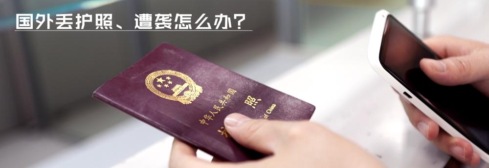 国外丢护照、遭袭怎么办?中使馆发布领保常见问答