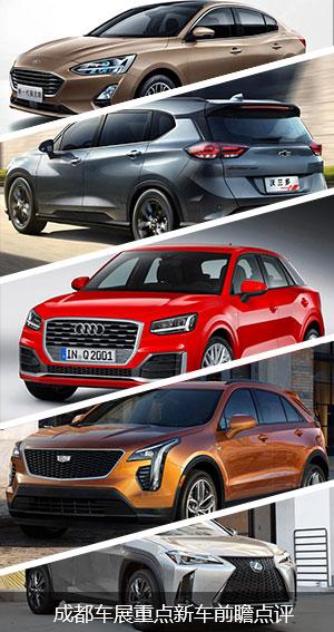 来自新面孔的吸引力 2018成都车展重点新车前瞻点评