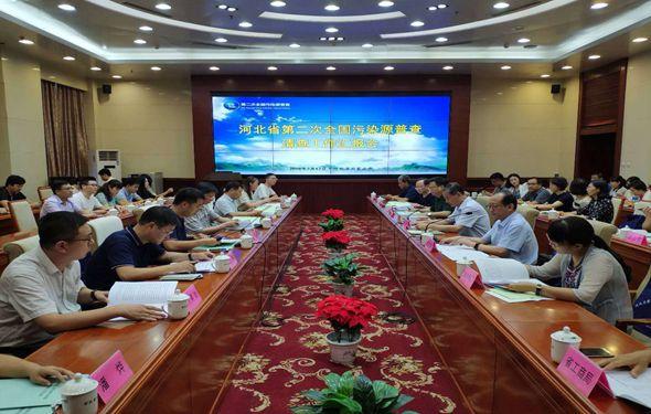 河北省第二次全国污染源普查清查工作汇报会