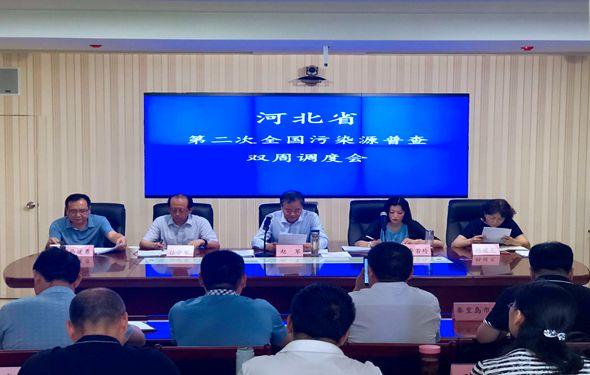 河北省第二次全国污染源普查双周调度会