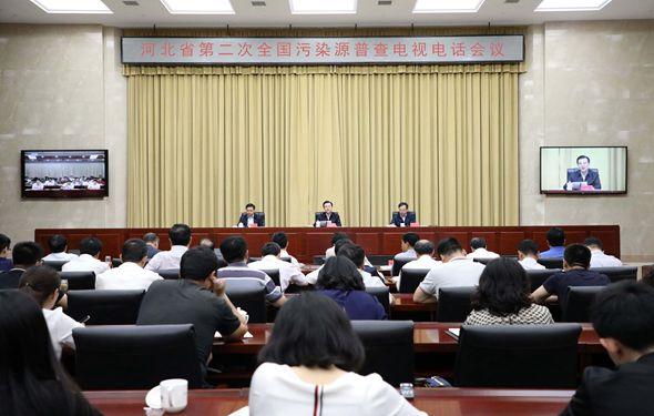 河北省人民政府召开河北省第二次全国污染源普查电视电话会议