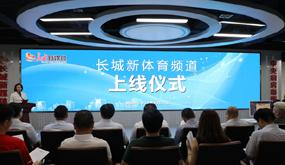 长城新体育频道今日正式上线