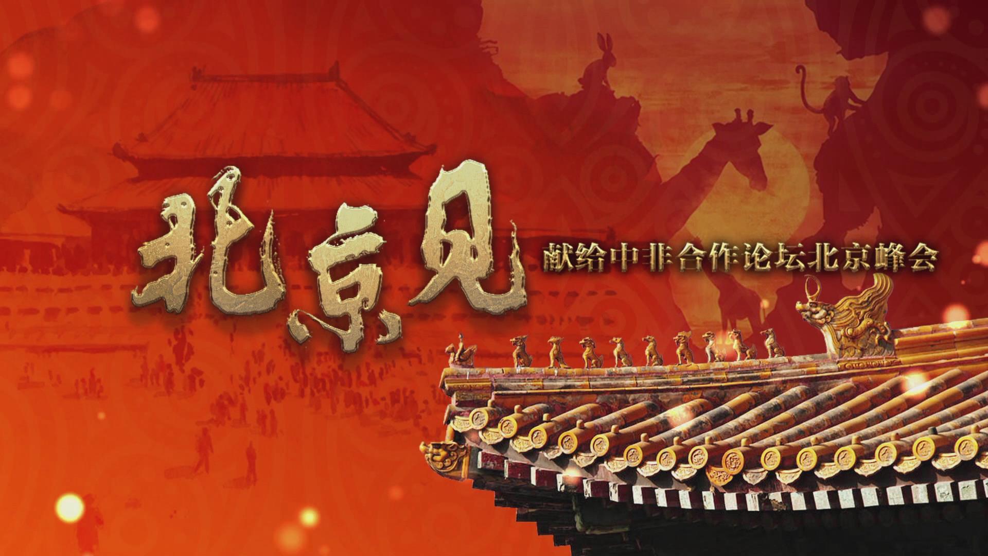 这个金秋,北京见!
