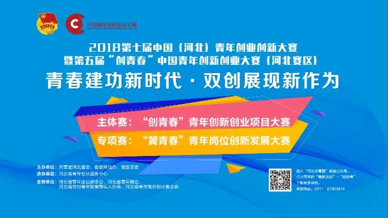 """""""创青春""""中国青年创新创业大赛(河北赛区)决赛在即 亮点抢先看!"""