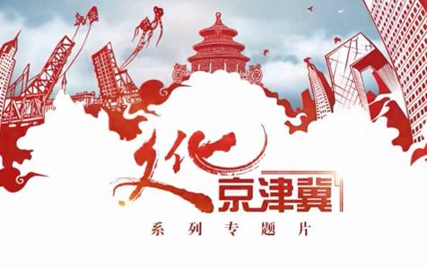 【文化京津冀】第2期 河北邯郸:磁州窑