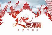 文化京津冀| 河北魏县土纺土织