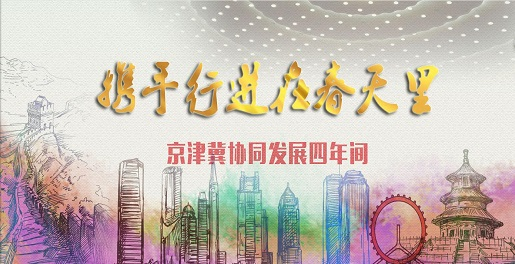 京津冀协同发展四年间