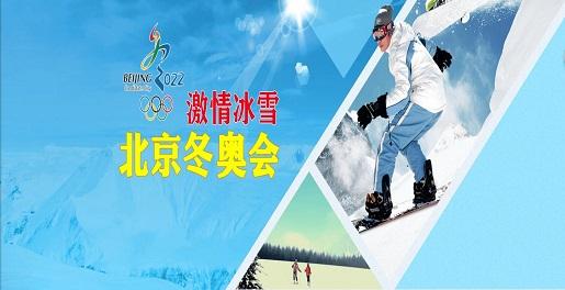 激情冰雪 北京冬奥会