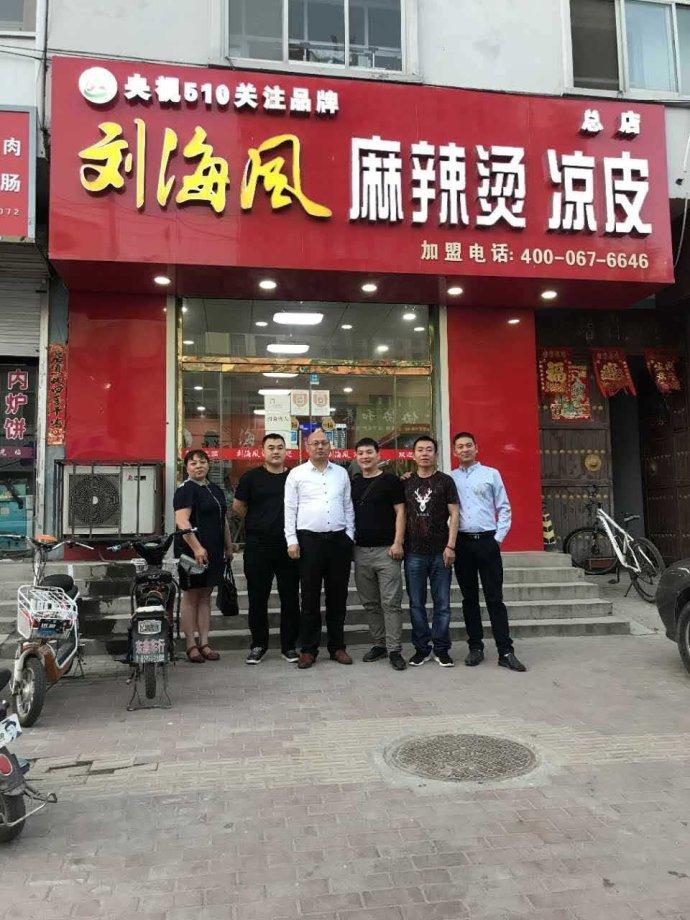 大兴安岭林区人在京郊创出凉皮连锁已达50家门店