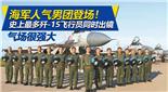 海军人气男团登场!史上最多歼-15飞行员同时出镜,气场很强大