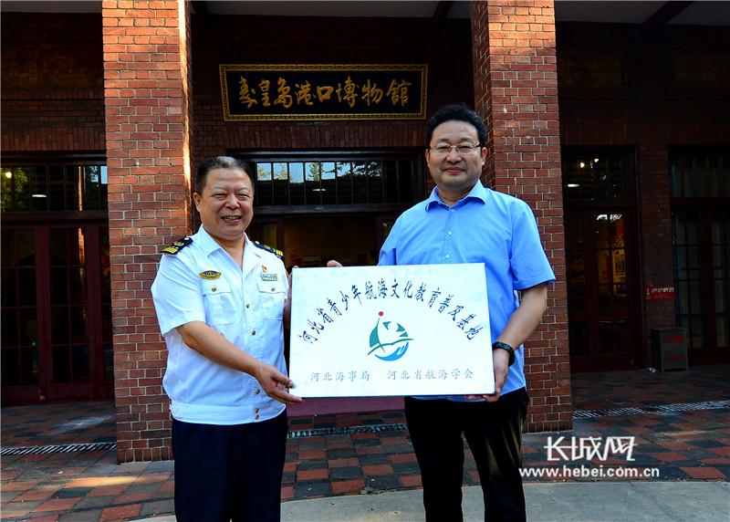 河北省首家青少年航海文化教育普及基地在秦皇岛揭牌