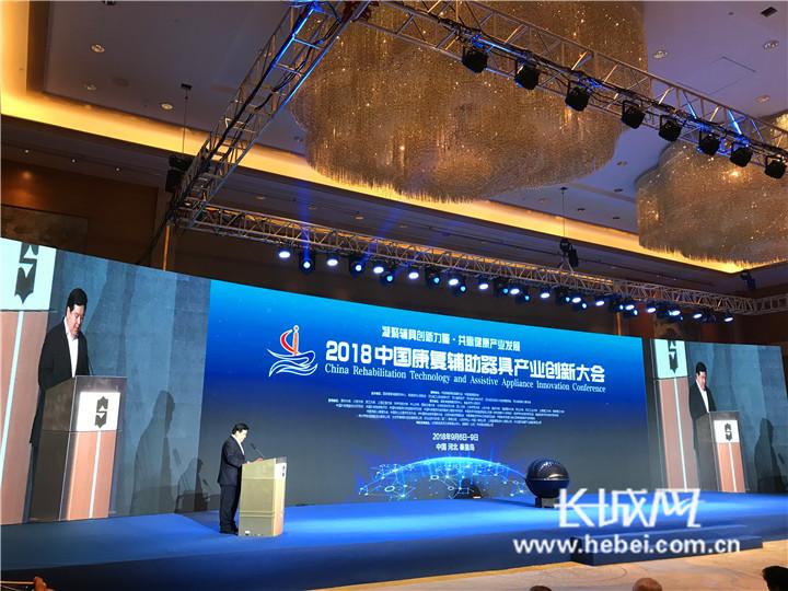 凝聚辅具创新力量 推动健康产业发展<br>中国康复辅助器具产业创新大会在秦皇岛开幕