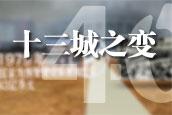 改革开放40周年--涅槃之城唐山