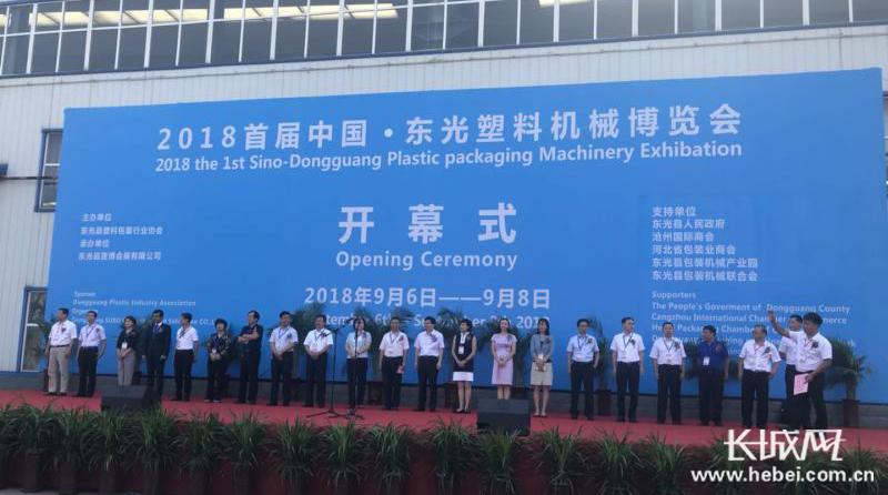 首日成交五千万 第一届中国·东光塑料包装机械国际博览会开幕