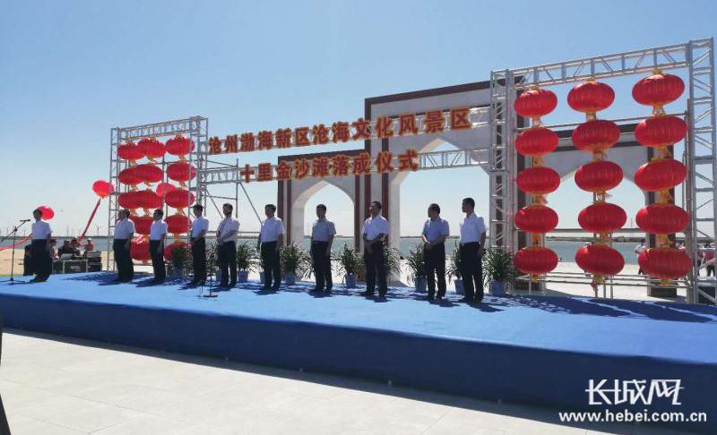 沧州渤海新区沧海文化风景区十里金沙滩落成