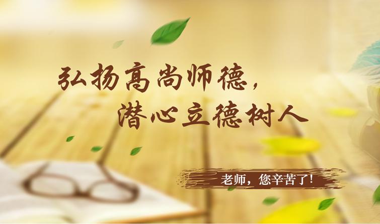 【专题】教师节
