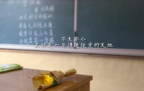 【短视频】一支粉笔,三尺讲台,感谢有您