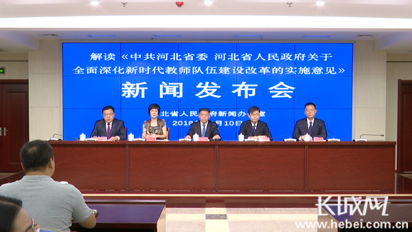 解读《中共河北省委 河北省人民政府关于全面深化新时代教师队伍建设改革的实施意见》