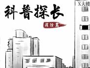 科普探长消防篇