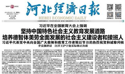 河北经济日报电子版