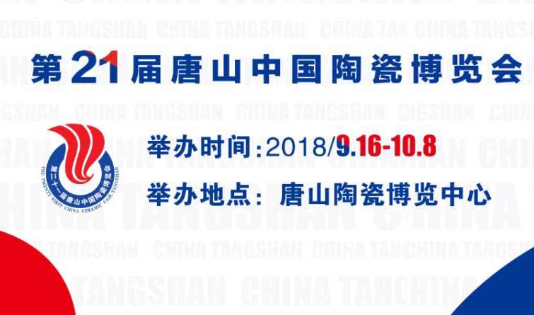 唐山市召开第二十一届唐山中国陶瓷博览会新闻发布会