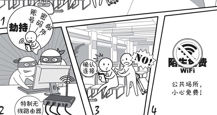 2018国家网络安全宣传周系列漫画丨方便的wifi,还方便了什么?