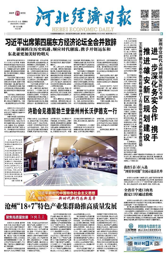 河北经济日报头版9.13