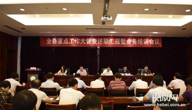 曲周县召开重点工作大督查述职汇报暨业务培训会