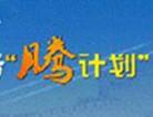 """中国网库河北电商谷2015年首场""""腾计划""""会议成功召开"""